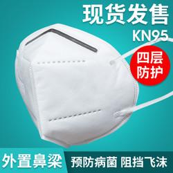 kn95成人口罩白色加厚一次性防尘透气夏天口鼻罩50只n95防护用品
