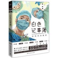 """小编精选:《白色记事簿》""""医院系列""""纪实作品"""