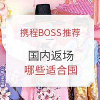 周三携程BOSS推荐 爽买韩国思密达 国内返场有好价