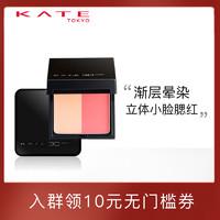 KATE/凯朵立体双色晕染腮红 晒红粉橘色胭脂盘 自然修容微醺裸妆