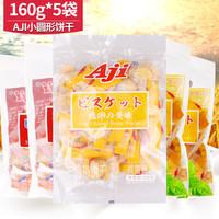 Aji 小圆饼干 南乳味 2袋+咸蛋黄味 3袋 160g/袋  *2件