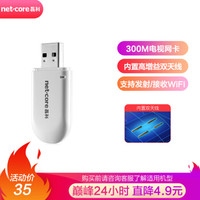 netcore 磊科 NW362电视wifi无线网卡 台式机电脑外置USB笔记本网络接收器 无限免网线驱接受器发射器 小巧迷你便携