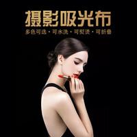 贝阳(beiyang)1.5*1黑色 背景布植绒布拍摄摄影背景布纯色加厚吸光证件照绒布拍照白布照相布