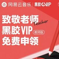 限全国教师:网易云音乐 黑胶VIP会员(教师版)年卡