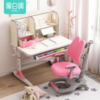 黑白调学习时光 儿童学习桌 小学生实木类书桌写字桌 儿童桌椅套装