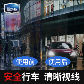 E路驰 汽车玻璃防雨剂雨敌驱水剂 后视镜防雨前后挡风玻璃驱水剂去油膜汽车玻璃清洗剂镀膜剂 长效6个月100ml