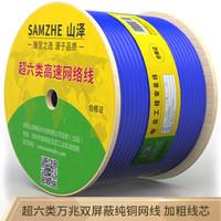 山泽(SAMZHE) 超六类双屏蔽网线 CAT6A类工程家装万兆网络宽带线 抗干扰降衰减纯铜线 蓝色305米 LC6305