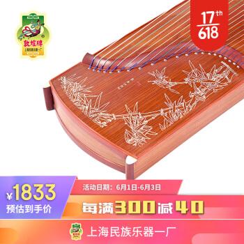 敦煌 古筝  考级演奏入门古筝上海民族乐器一厂竹叶图案 仿酸枝木古筝  689E