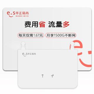 移动4G无线路由器 三网通CPE 企业家用 随身随行车载WIFI 无限流量上网卡 SIM免插卡热点 华正易尚