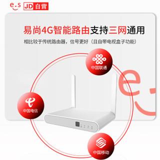 移动4G无线路由器 三网通CPE转有线 4G家用网络电视盒子 随身车载WIFI无限流量SIM插卡热点机顶盒华正易尚