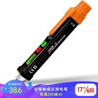 胜利仪器(VICTOR)数显测电笔 电工用 多功能 感应家用线路检测 智能电笔 查断点 高精度 VC10