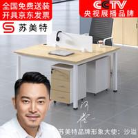 苏美特办公桌书桌电脑桌现代简约写字台双人位不含柜