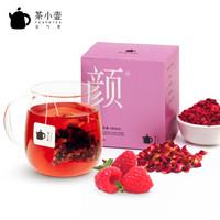 茶小壶 颜茶 玫瑰树莓红茶菠萝茶 19g/5包