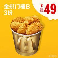 麦当劳 金拱门桶B (含脆薯格) 3次券