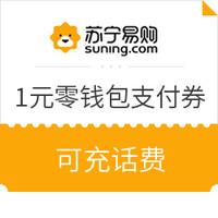 移动端:苏宁 1元零钱包支付券