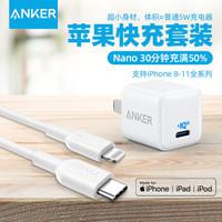 Anker Nano 18W USB-C充电器+PD闪充数据线1.8米苹果快充线充套装适iPhone11 Pro/XsMax/XR/8P/iPad安卓手机