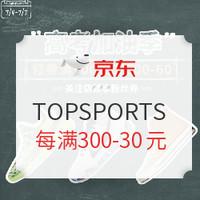 促销活动:京东 TOPSPORTS官方旗舰店 高考加油季