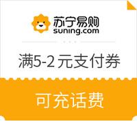 苏宁易购app 领取中心 免费领满5-2元银行支付券