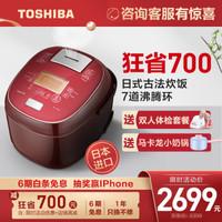东芝(TOSHIBA) 电饭煲 3升智能IH多功能电饭锅小口味可调日本原装进口 10RMC红