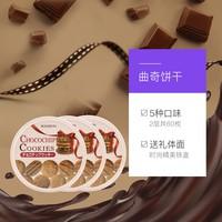波路梦BOURBON 什锦巧克力味曲 奇饼干礼盒 954g *9件