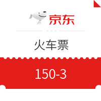 京东旅行超级IP日 火车票优惠券