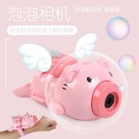 KIDNOAM 小猪猪泡泡机 电池+表带+泡泡水+10包浓缩泡泡液