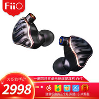 飞傲(FiiO) FH7绕耳式一圈四铁五单元可换线入耳式旗舰耳机HIiFi高保真音乐重低音耳塞 黑色