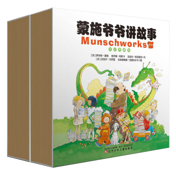 童立方·蒙施爷爷讲故事双语典藏版:第1辑+第2辑(套装全23册)