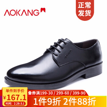 AOKANG 奥康 173211062 男士商务正装鞋