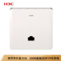 华三(H3C)Mini A20-E 300M无线86型面板式AP 企业级wifi无线接入点 POE供电