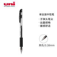 日本三菱(Uni)UM-151耐水双珠啫喱笔 0.38mm中性笔财务签字笔多色可选(替芯UMR-1) 黑色