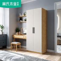 百亿补贴:林氏木业 JC1D-A 简约现代双门衣柜
