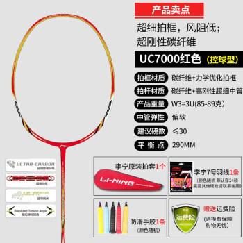 李宁羽毛球拍全碳素新款WS72 球拍 单拍 AYPL104-1 HC1800 白绿