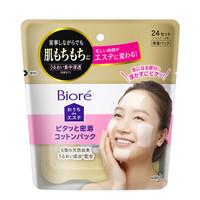 日本碧柔(Biore) 面膜密着化妆绵面膜96枚  局部密集保湿 紧密贴合肌肤 (日本进口)