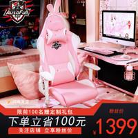 傲风(AutoFull)电脑椅  电竞椅  家用女生粉色主播椅游戏直播椅子 雪兔椅