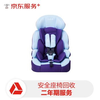 安全座椅回收服务二年期(0-1000元)