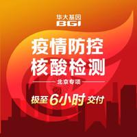 北京核酸检测  6~48小时出报告 卫健委指定单位  国家药监认证核酸检测