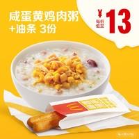 McDonald's 麦当劳 早餐咸蛋黄鸡丝粥 油条 3次券