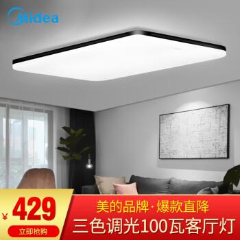 美的(Midea)客厅灯led吸顶灯北欧现代简约长方形卧室餐厅灯具灯饰 黑色三色调光100W