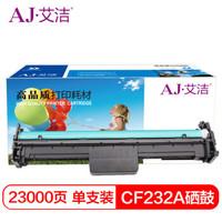 艾洁 CF232A/32A成像硒鼓 适用M203d/dn/dw M227fdn/fdw CF232A与CF230A粉盒配套使用带芯片 装机即可使用