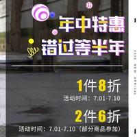 促销活动:京东 麦格霍斯京东自营旗舰店 年中特惠