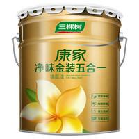 三棵树漆(SKSHU)乳胶漆 内墙白色面漆 康家金装净味五合一环保油漆涂料 18L