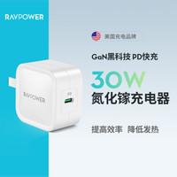 睿能宝(RAVPower)30W氮化镓PD充电器 GaN黑科技支持苹果安卓平板macbook/swich/笔记本充电头