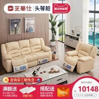 芝华仕头等舱官方现代简约真皮电动小户型客厅组合沙发家具8279