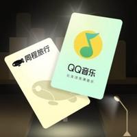 QQ音乐+同程旅行联合会员年卡