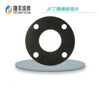 JF/捷丰丁腈橡胶垫片 工业NBR耐油垫圈DN300,PN10,T=1.5mm,HG/T20606-2009  可定制