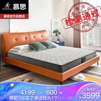 慕思 3D椰棕床垫自营 棕垫双人静音护脊弹簧软硬两用席梦思双面安睡床垫 1.8*2.0m 安睡