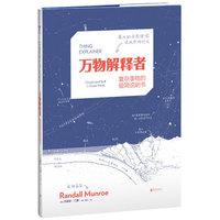 《万物解释者:复杂事物的极简说明书》