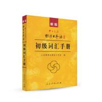 标日 初级词汇手册 新版中日交流 标准日本语 人民教育