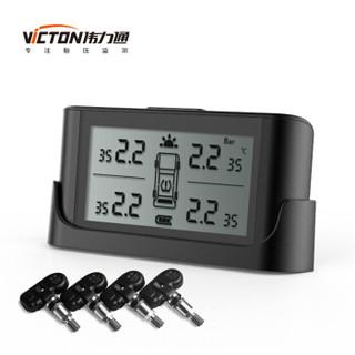 伟力通(Victon)胎压监测 内置 太阳能无线 胎压胎温同显 X6 可贴玻璃